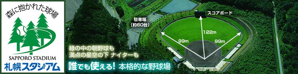 札幌スタジアム